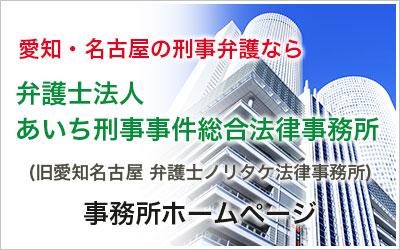 あいち刑事事件総合法律事務所・愛知名古屋