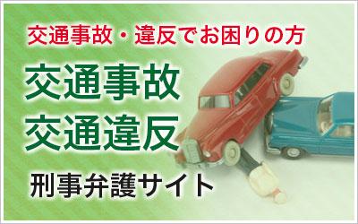 交通事故・交通違反サイト